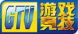 GTV游戏竞技在线直播